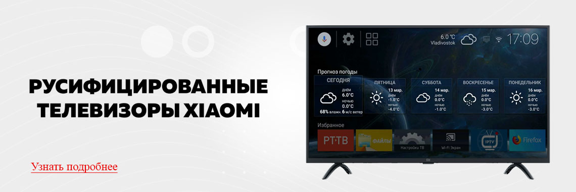 Руссифицированные телевизоры Xiaomi